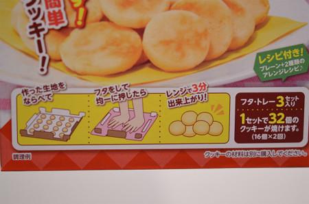 チンするレシピクッキーマジック (2)
