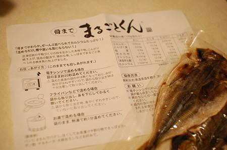 真空パック干物「まるごとくん」(説明書)