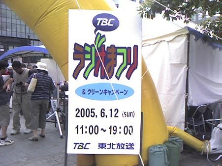 TBCラジオまつり2005