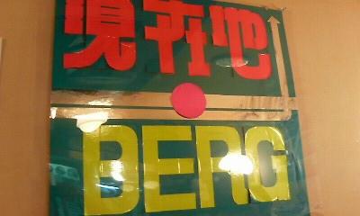 BERG×佐藤修悦