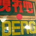 Photos: BERG×佐藤修悦