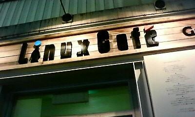 リナックスカフェ
