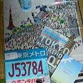 Photos: 東京マラソンゼッケン