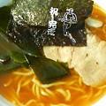 Photos: 完走ラーメン