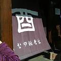 Photos: 上諏訪街道のみあるき6
