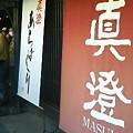 Photos: 上諏訪街道のみあるき2