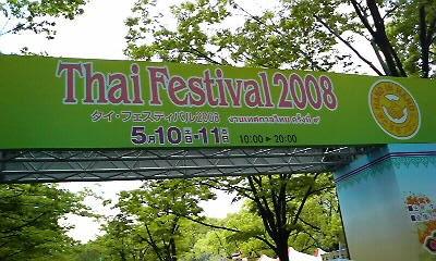 タイフェスティバル1