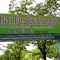 Photos: タイフェスティバル1