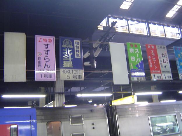 札幌駅構内