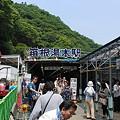Photos: 箱根湯本駅