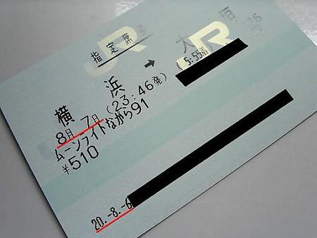 08/07 MLながら指定券