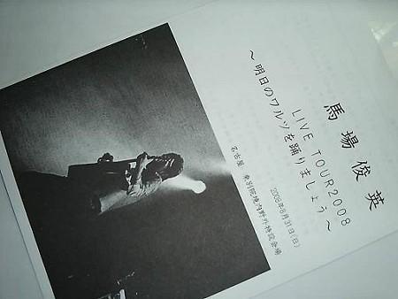 080831-馬場さん (1)