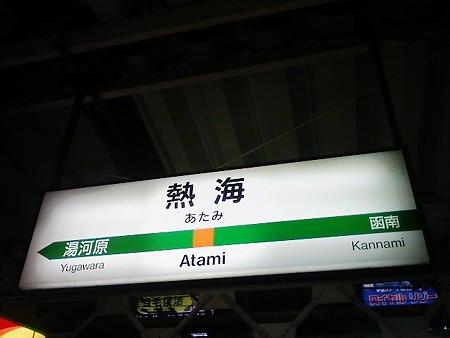 091008-熱海駅