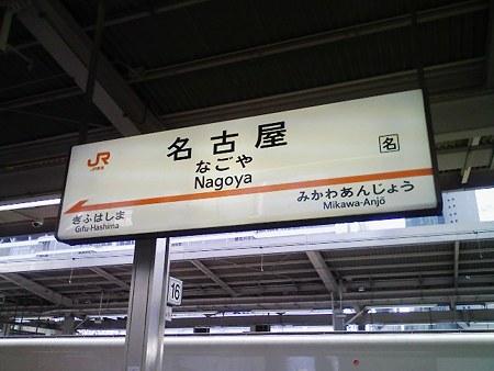 081223-名古屋駅2