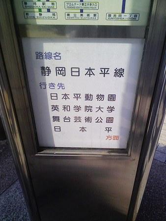 090104-東静岡駅バス停 (2)