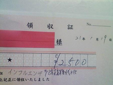 090119-予防接種領収書