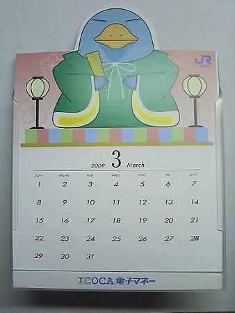 イコちゃんカレンダー3月