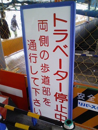 090301-動く歩道工事中 (2)