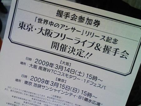090315-噴水広場参加券