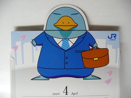 イコちゃんカレンダー4月 (1)