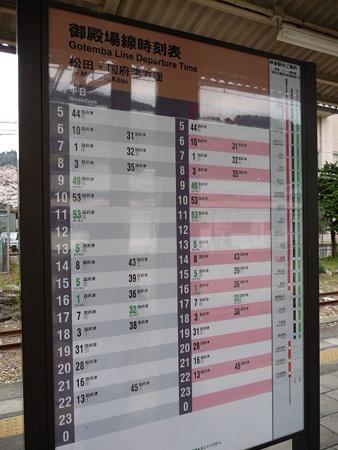 090405-山北駅 (1)