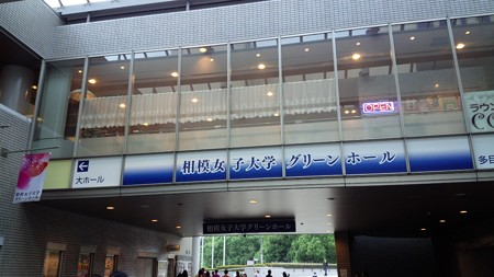 140625‐THE ALFEE 春ツアー@相模大野 (5)