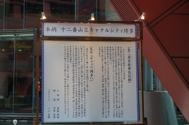 12 2014年 博多祇園山笠 飾り山笠 再茲歌舞伎花轢 (5)