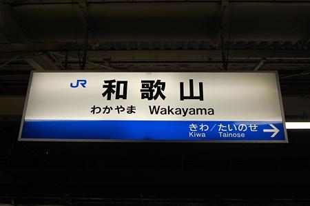 駅名標 和歌山(JR)