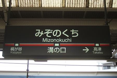駅名標 溝の口