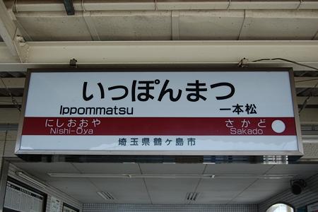 駅名標 一本松