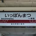 Photos: 駅名標 一本松