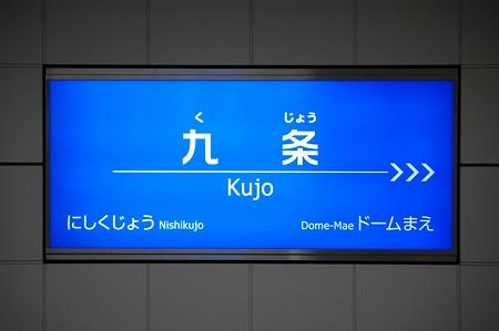 駅名標 九条(阪神)
