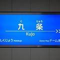 Photos: 駅名標 九条(阪神)