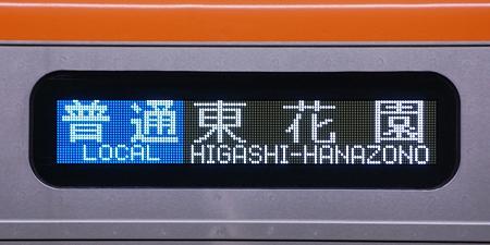 阪神9000系行先 普通東花園