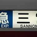 Photos: 近鉄通勤車行先 快速急行三宮