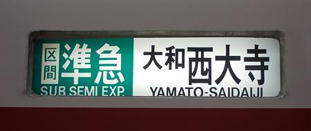 近鉄通勤車行先 区間準急大和西大寺