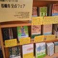 写真: 長嶋有フェア