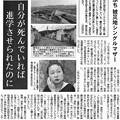 Photos: 崖っぷちの被災地シングルマザー母の困窮が子に連鎖 東京新聞こちら特報部20140518