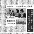 Photos: 崖っぷちの被災地シングルマザー生活保護低い受給率 東京新聞こちら特報部20140518