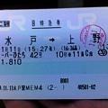 Photos: 水戸