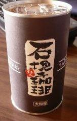 大和屋 石挽きコーヒー