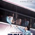 韓国映画 ハナ 奇跡の46日間
