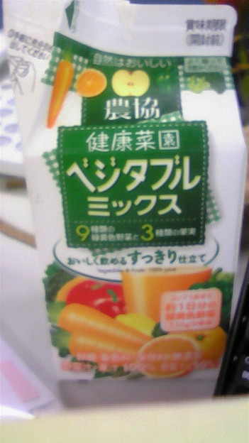 Photos: 草ジュース