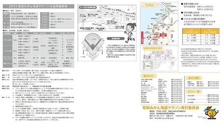 2014有田みかん海道マラソン・開催要項など