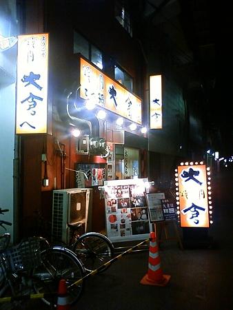 大阪 鶴橋 大倉