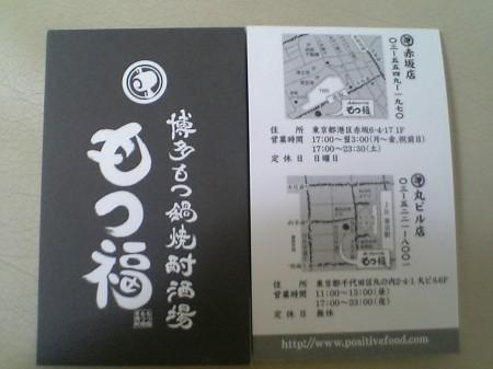 博多もつ鍋焼酎酒場 もつ福 ビジネスカード