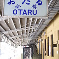 写真: 小樽駅 4番ホーム