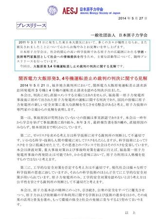 2014.05.30 日本原子力学会 関西電力大飯原発3、4号機運転差止め裁判の判決に関する見解