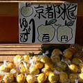 写真: 柚子100円1126te