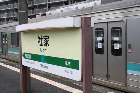 社家駅の駅名板
